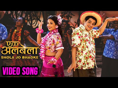 Shola Jo Bhadke | Full Video Song | Ekk Albela Marathi Movie | Vidya Balan, Mangesh Desai