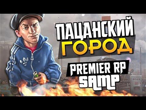 Город для пацанов! - SAMP (Premier RP)