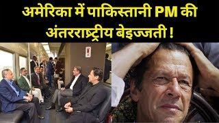 अमेरिका में पाकिस्तानी प्रधान मंत्री इमरान खान की इंटरनेशनल बेइज्जती Pakistan PM Imran Khan US visit