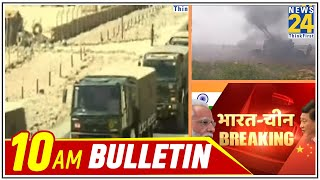 10 बजे का News Bulletin | Hindi News | Latest News | Top News | Today's News | 17 September 2020