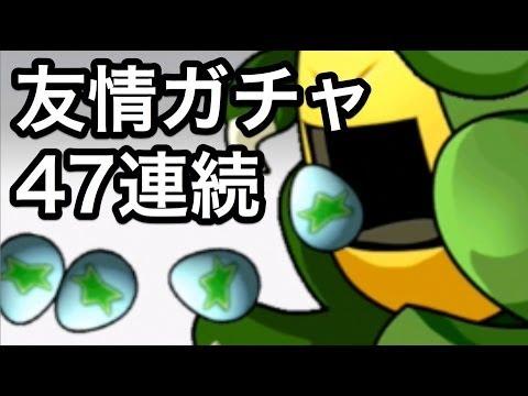 【パズドラ】友情ガチャ47連発!エンジェリット、トライフルーツ、出るか!?