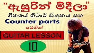 SANIDHAPA SHAN DIAS GUITAR LESSON 10