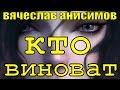 Песня Кто виноват Вячеслав Анисимов самые лучшие песни о любви про любовь шансон для души клипы mp3