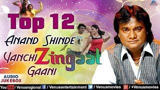 Top 12 - Anand Shinde Yanchi Zingaat Gaani : Superhit Marathi Collection | Audio Jukebox