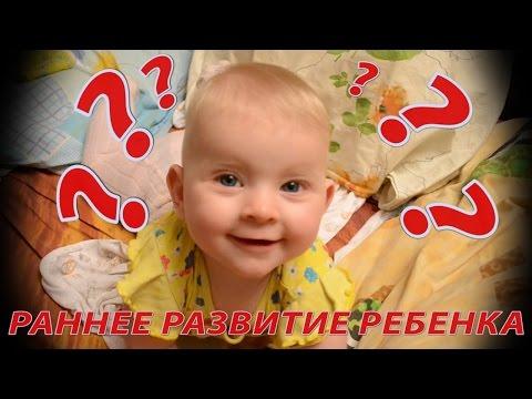 Раннее развитие. Развивающие игры для детей. Развитие логики и мышления ребенка. Игра: «Угадай-ка?»