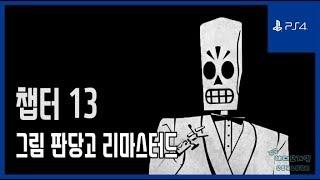 [김군] PS4 그림 판당고 리마스터드 : 챕터 13 (Grim Fandango Remastered)