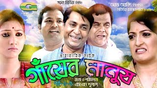 Gayer Manush   Drama   Episode 1 - 5   Shahiduzzaman Selim   Siddikur Rahman   Humaira Himu   Shoshi