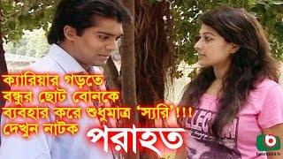 Bangla natok | Porahoto | Humayun Faridi, Jitu Ahsan, Sumaiya Shimu