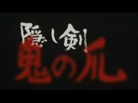 The Hidden Blade is listed (or ranked) 31 on the list List of All Samurai Cinema Movies