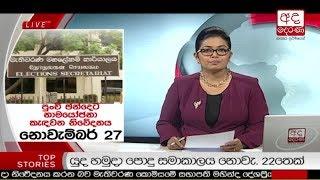 Derana News 17/11/2017