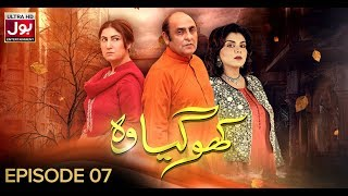 Kho Gaya Woh Episode 07 | Pakistani Drama | 15 January 2019 | BOL Entertainment