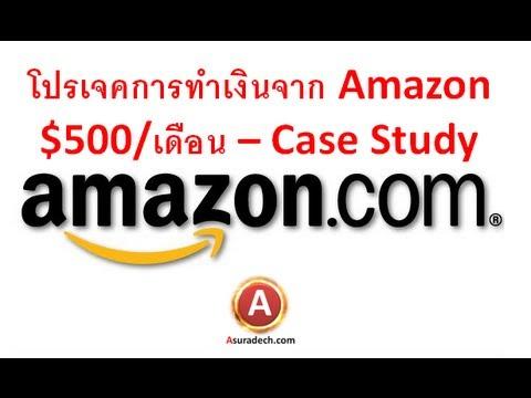 กรณีศึกษาโปรเจคทำเงิน Amazon จาก Nich Site Project 1 - part 1