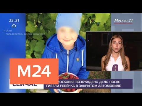 Полицейские выясняют обстоятельства гибели ребенка в Ступине - Москва 24