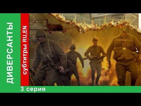 Диверсанты / Subversives. 3 Серия. StarMedia. Babich-Design. Документальный Фильм