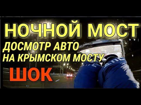 Крымский(май 2018)мост!Ночной мост.Досмотр машины с пристрастием! Вытащили всё!Комментарий.