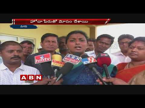 YCP MLA Roja says TDP And BJP Responsible For People Who Ends Lives For Special Status
