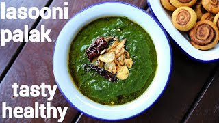 lasooni palak recipe | lehsuni palak | लहसुनी पालक | palak lasooni | garlic spinach curry