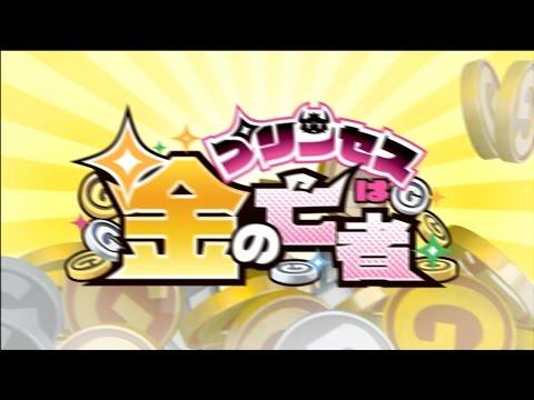 【PSVita】『プリンセスは金の亡者』プロモーションムービー第2弾が公開