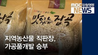 R)지역농산물 직판장, 가공품개발로 승부
