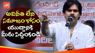 Pawan Kalyan Calls The Youth For Non Corrupt Society in Telangana  | Jana Sena Party
