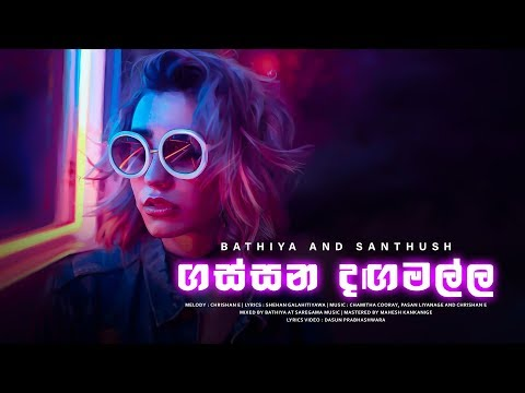 Gassana Danga Malla - Official Lyric Video | Bathiya N Santhush