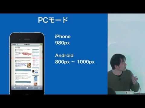 [67WS] スマートフォンサイトマークアップ viewportとjQueryを改めて理解しよう!