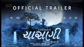 Chasani | Official Trailer | Gujarati Film | Manoj Joshi, Divyang Thakkar, Sejal Shah & Maira Doshi