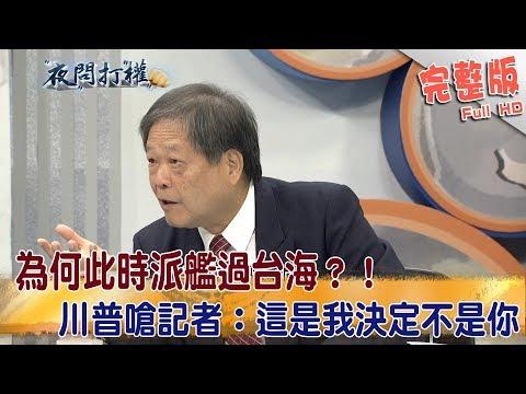 台灣-夜問打權-20181026 2/2 為何此時派艦過台海?!川普嗆記者:這是我決定不是你