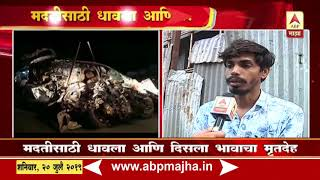 Pune | Mohmad Ali Reaction On Rescue 9 Student