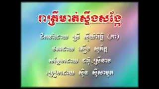 រាត្រីមាត់ស្ទឹងសង្កែ(ភ្លេងសុទ្ធ)ច្រៀងខារ៉ាអូខេតាម youtube,khmer karaoke sing along.