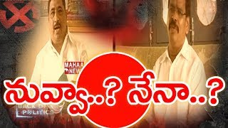Political Fight In Anantapur | BACK DOOR POLITICS
