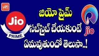 జియో ప్రైమ్ సబ్స్క్రైబ్ చేయకుంటే ఏమవుతుందో తెలుసా! Shocking News on #Jio Prime Membership | YOYOTV