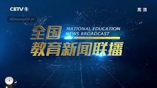 CETV1 National Education News Broadcast Debut - Graphics Montage[ver. 20180524]