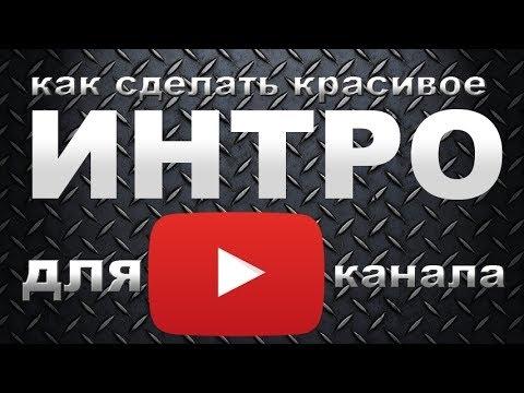 Как сделать интро для канала youtube в sony vegas pro 11