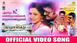 Sadrishya vakyam 24 : 29 Official Video Song | Chundari Vave | M G Sreekumar & Shreya Jaydeep