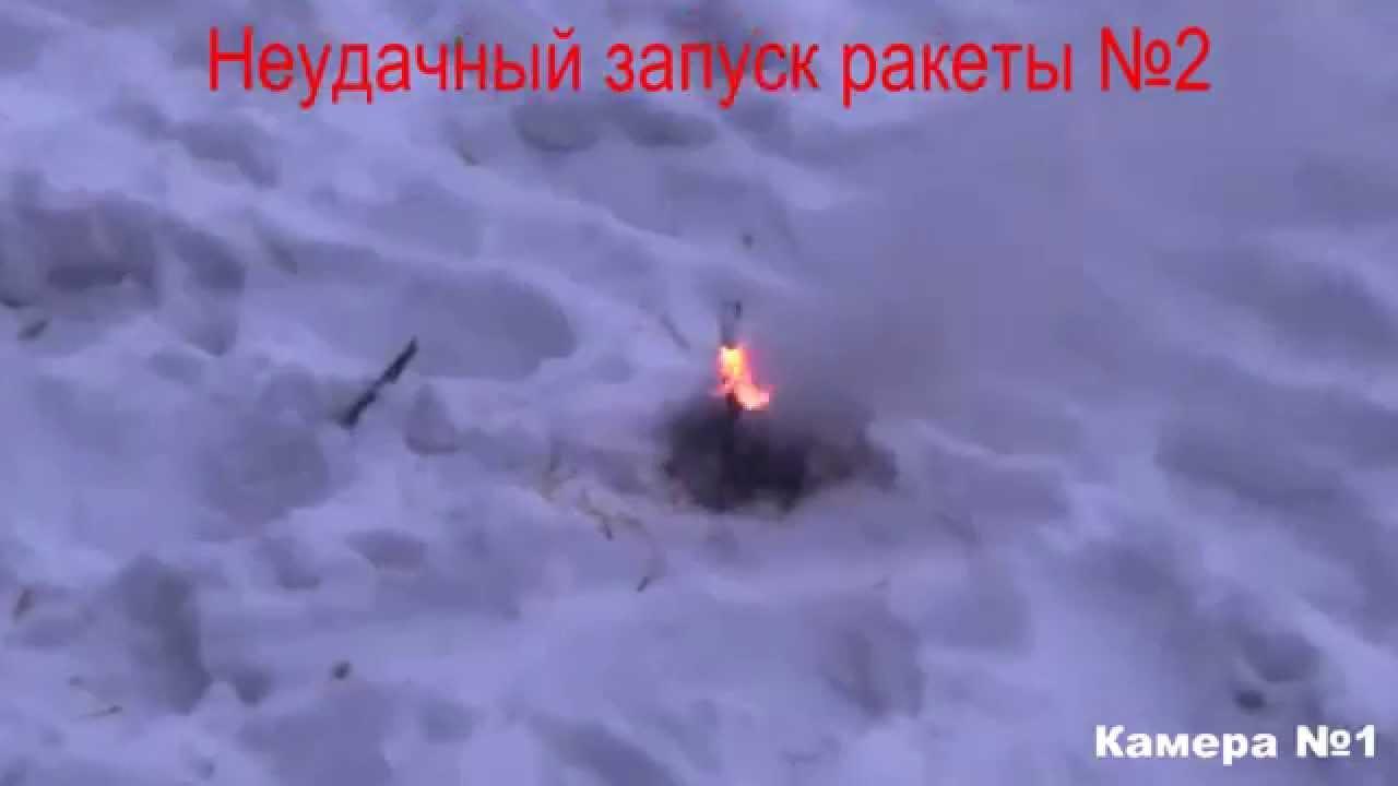 Неудачный запуск самодельных ракет на калиевой селитре и сорбите ! - YouTube