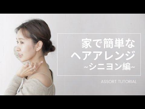 家で簡単にできるヘアアレンジ ~シニヨン編~