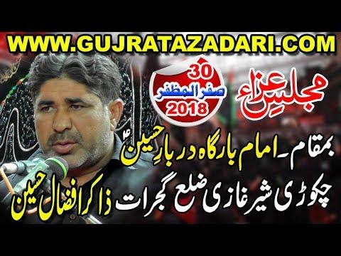 Zakir Afzal Hussain 30 Safar 2018  Chakori Shar Ghazi ( www.Gujratazadari.com )