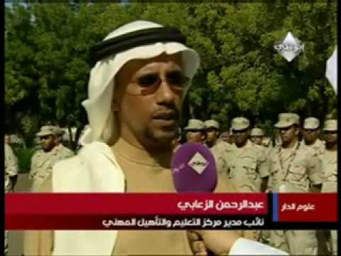 Abu Dhabi Television Report on VEDC