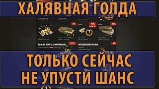 ХАЛЯВНАЯ ГОЛДА ТОЛЬКО СЕЙЧАС, НЕ УПУСТИ ВОЗМОЖНОСТЬ! World of Tanks