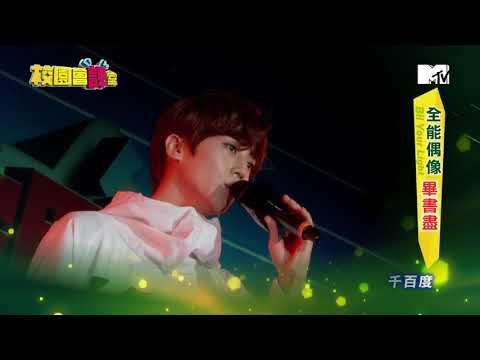 MTV校園會課室-Bii Your Light 全能偶像 Bii 畢書盡