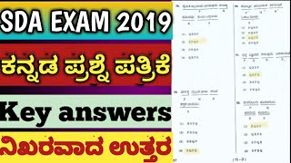 SDA Kannada paper answers 2019, sda exam key answers 2019, question answer solved Kannada paper