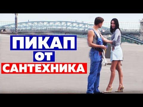 САНТЕХНИК Пикап. Пранк. Социальный эксперимент