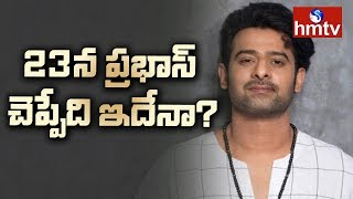 Prabhas To Announce About His Marriage On October 23rd? | hmtv