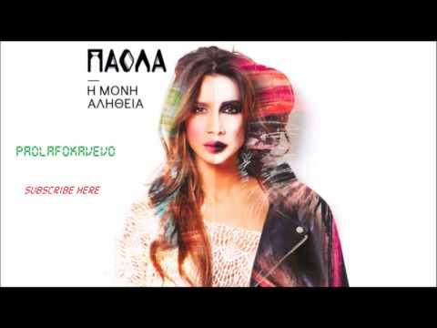 Πάολα Η Μόνη Αληθεια - Paola I Moni Alitheia By Paolafokavevo video