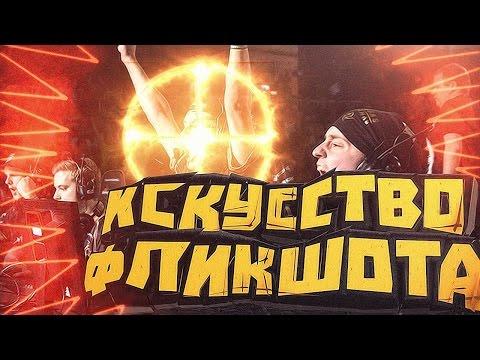ИСКУССТВО ФЛИКШОТА [ГАЙД CS:GO]