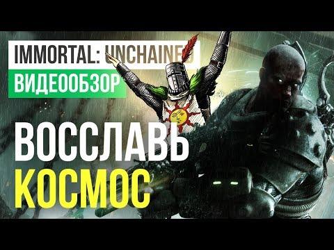 Обзор игры Immortal: Unchained