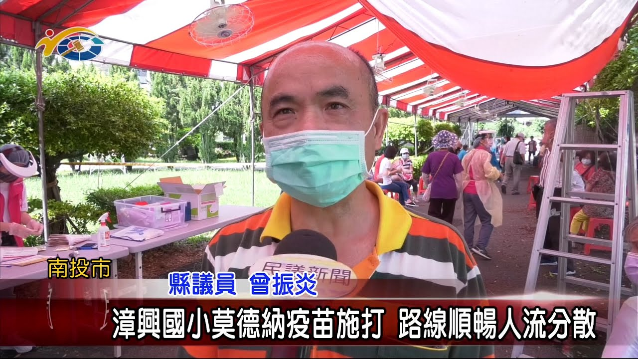 20210719 民議新聞 漳興國小莫德納疫苗施打 路線順暢人流分散(縣議員 曾振炎、賴燕雪)