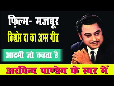 Aadmi Jo Kahta Hai आदमी जो कहता है Aravind...