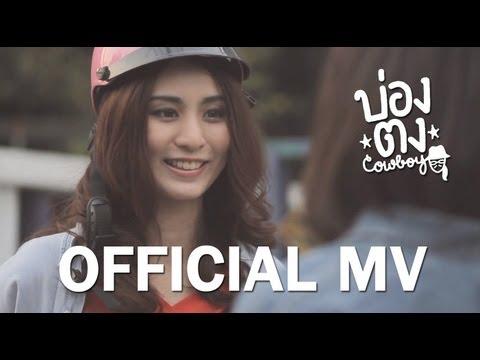 บ่องตง - คาวบอย (Official MV)